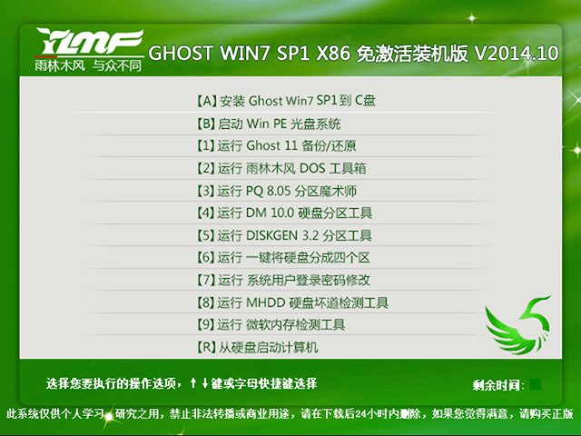 雨林木风 GHOST WIN7 SP1 X86 免激活装机版 V2014.10